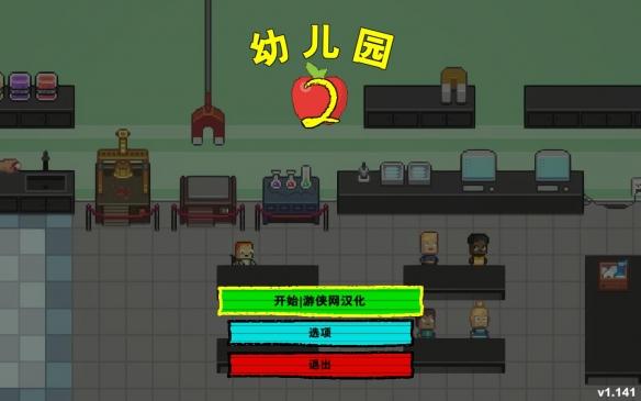 《幼儿园2》游戏汉化截图
