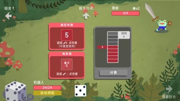 《骰子地下城》游戲截圖