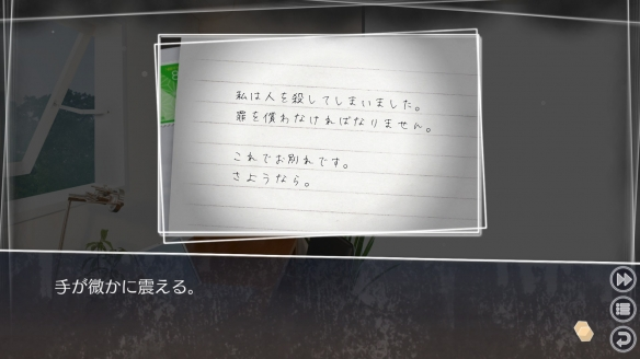 《方根書簡:最后的答案》游戲截圖