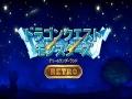 《勇者斗恶龙怪兽篇:特瑞仙境怀旧版》游戏截图-1