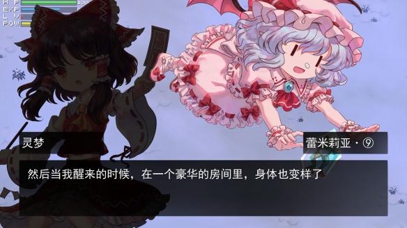 《東方華彩亂戰》游戲截圖
