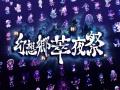 《幻想鄉萃夜祭》游戲壁紙-8