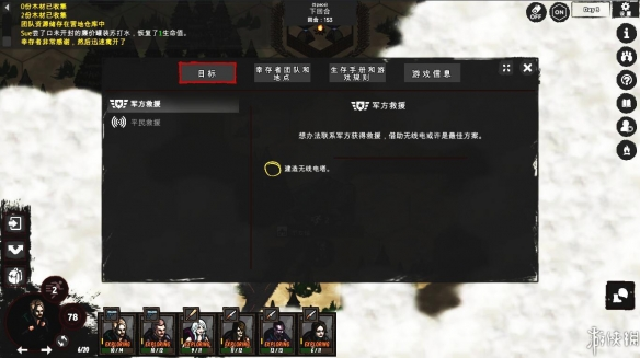 《Z黎明》游戏中文截图