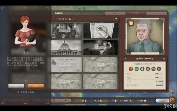 《富豪》游戏中文截图