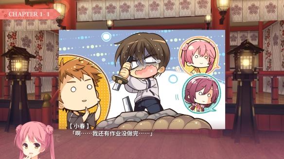 《千恋万花》游戏截图