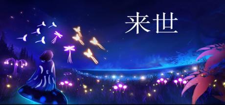 奇幻冒险游戏《来世》将在今年第一季度登陆Steam