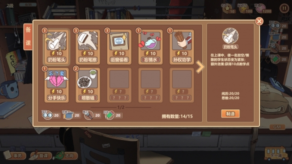 《王牌班主任》游戏截图