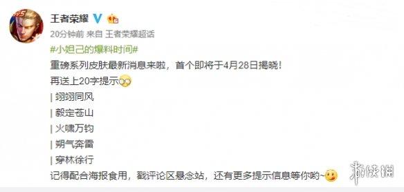 《王者荣耀》公布悬念海报 4月28日揭晓重磅系列皮肤