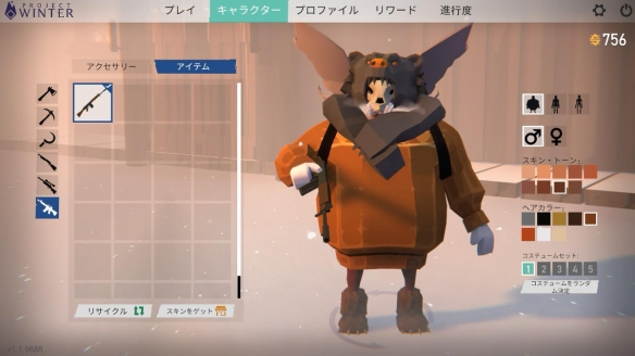 《冬日计划》游戏截图-2