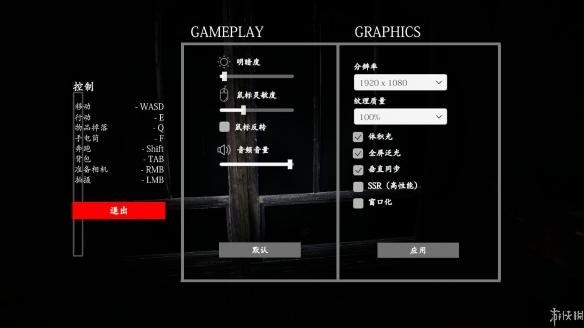 《怨灵》游戏汉化截图