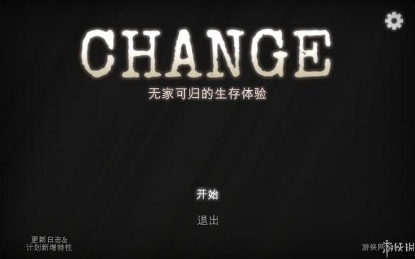 《改变:无家可归生存体验》游戏汉化截图