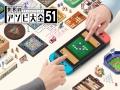 《世界游戏大全51》游戏截图-2-3