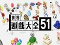《世界游戏大全51》游戏壁纸-7-1