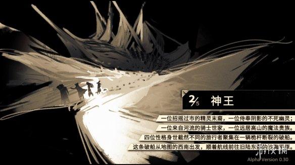 《拯救大魔王2:逆流》游戏截图