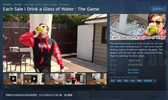 奇葩游戏《卖出一份就喝一杯水》开启抢先体验