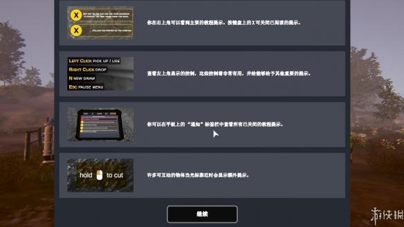 《恐龙化石猎人》游戏汉化截图