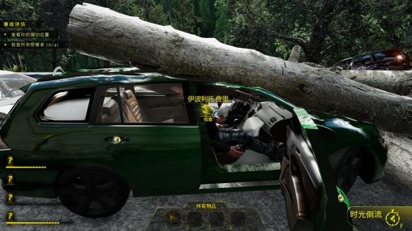 《车祸现场模拟器》游戏截图