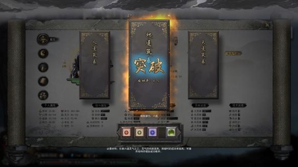 国产开放世界沙盒修仙游戏《鬼谷八荒》游侠专题上线