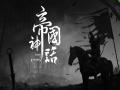 《帝国神话》游戏截图-3
