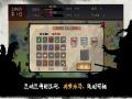 《江湖余生》游戏截图-1小图