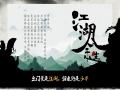 《江湖余生》游戏截图-2小图
