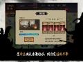 《江湖余生》游戏截图-5小图