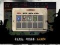 《江湖余生》游戏截图-6小图