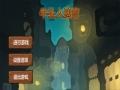 《牛头人迷宫》游戏截图-1小图