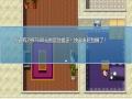 《中年失业模拟器》游戏截图-7小图