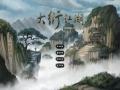 《大衍江湖》游戏截图-4小图