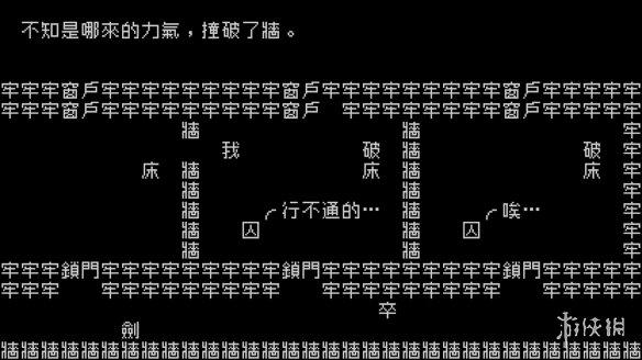 真·文字冒险游戏《文字游戏》专题上线!