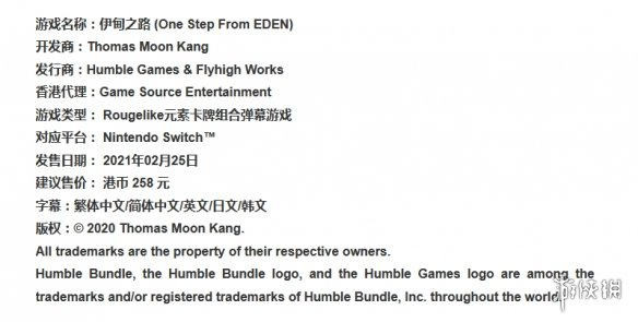 卡牌类游戏《伊甸之路》现推出NS实体版 定价258港币