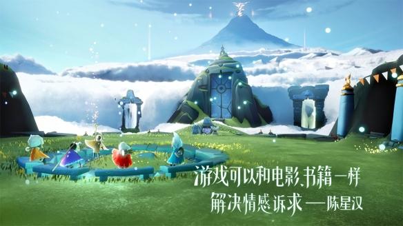 陈星汉团队冒险社交游戏《光遇》游侠专题站上线