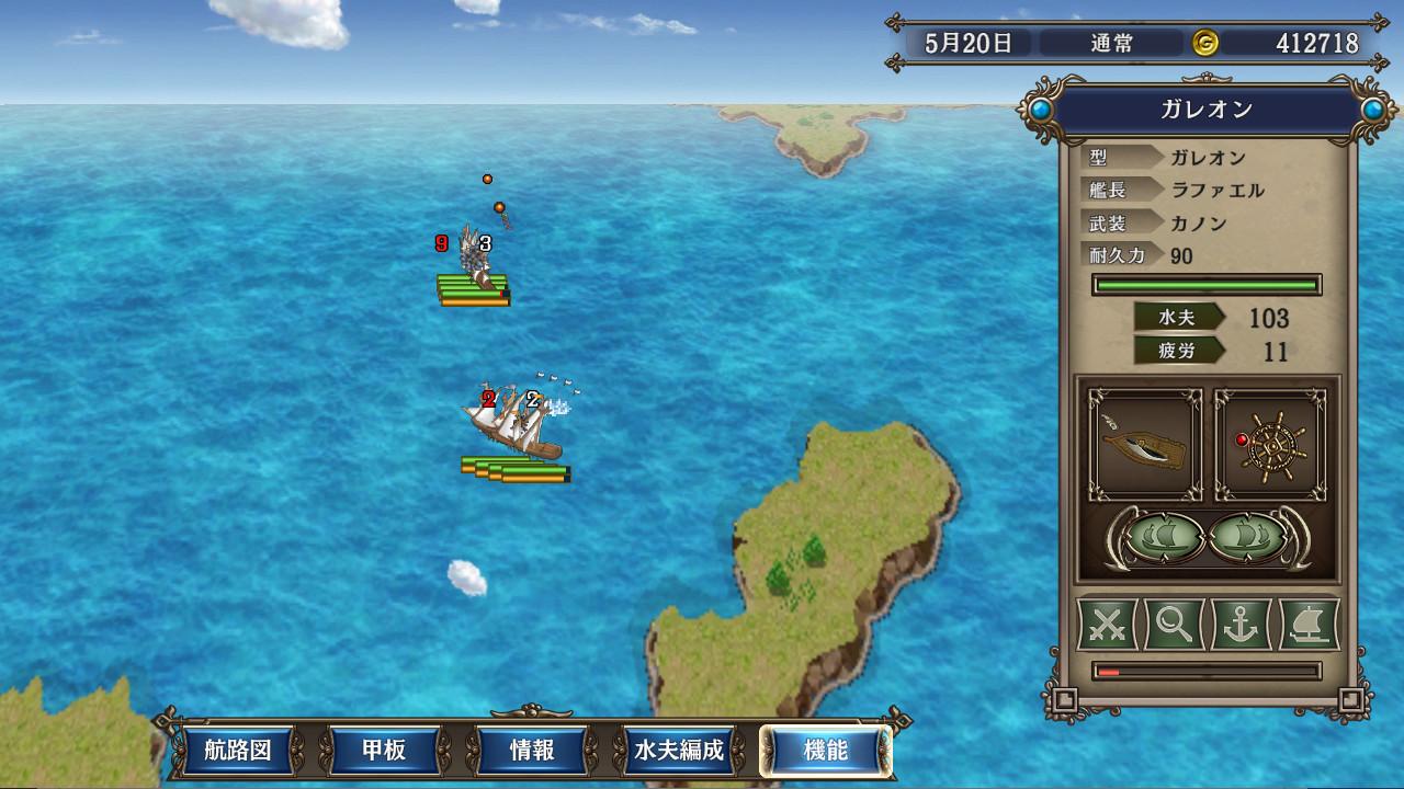 大航海时代4威力加强版HD/Uncharted Waters IV HD Version