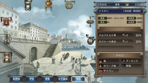 《大航海时代4威力加强版HD》游戏截图-1