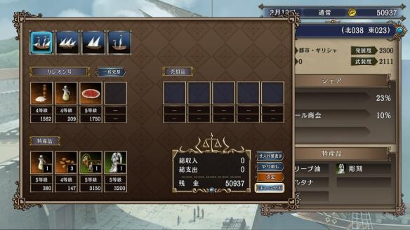 《大航海时代4威力加强版HD》游戏截图-5