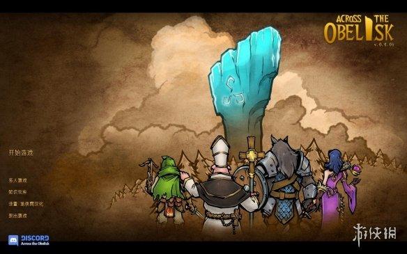 卡牌战斗策略游戏《横跨方尖碑》1.0汉化补丁发布!