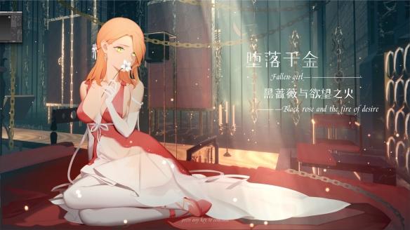 《堕落千金—黑蔷薇与欲望之火》游戏截图-1