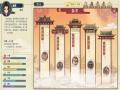 《古代人生》游戏截图-5小图