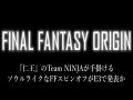 《最终幻想:起源》游戏截图-1小图