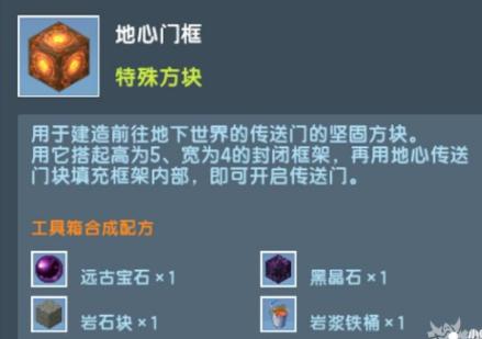 《迷你世界手游》制作地心传送门 开启地下新世界
