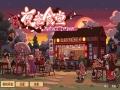 《东方夜雀食堂》游戏截图-15小图
