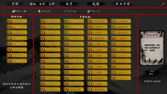 《孑游列国》游戏截图-3
