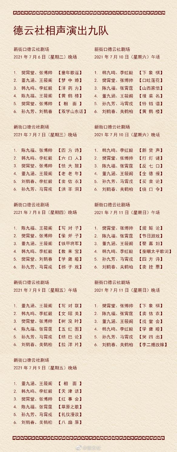 德云社演出节目单2021年7月5日-7月11日 德云社演出节目单2021年7月