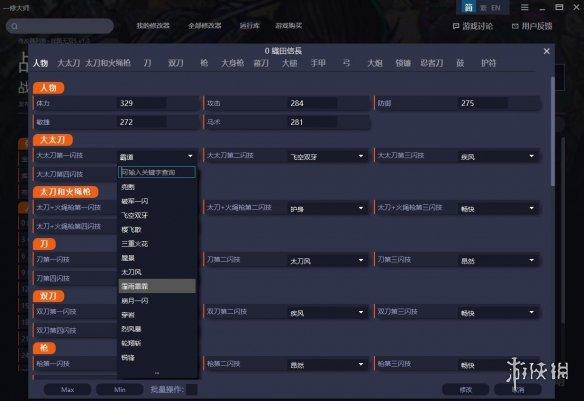 游侠独家技术制作《战国无双5》内存修改器 支持正版