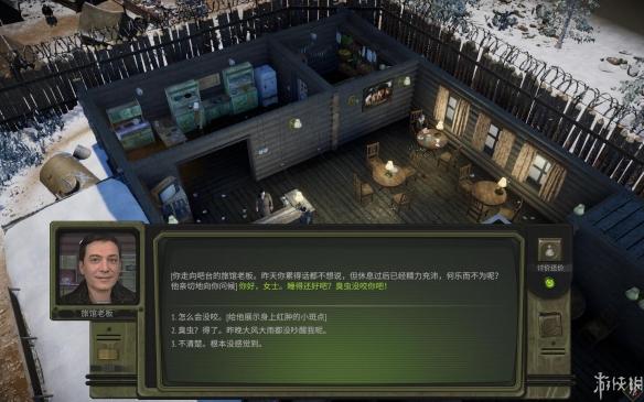 《核爆RPG:特鲁多格勒》游戏汉化截图
