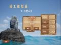 《猴王模拟器之花果山篇》游戏截图-8小图