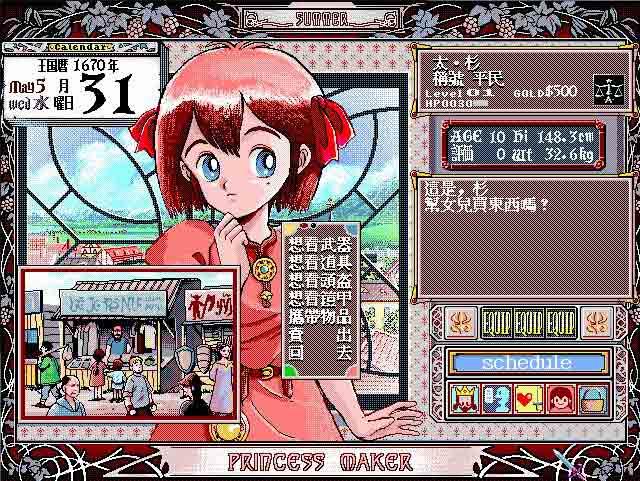 《美少女梦工厂》免安装中文版