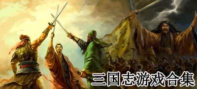 三国志游戏合集