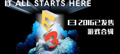 E3 2016已发售游戏合辑